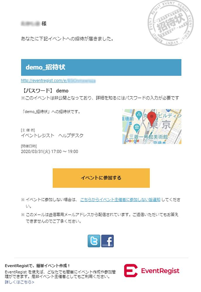 help_atendee_invitation